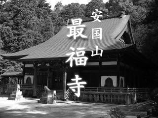 安国山 最福寺